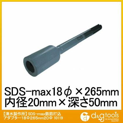 ラクダ | Rakuda SDS-max鉄筋打込アダプター  18Φ265mm20Φ 10119