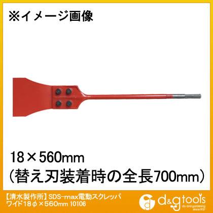 SDS-max電動スクレッパワイド  18φ×560mm 10106
