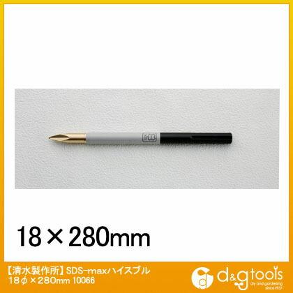 SDS-maxハイスブル 18φ×280mm (10066)