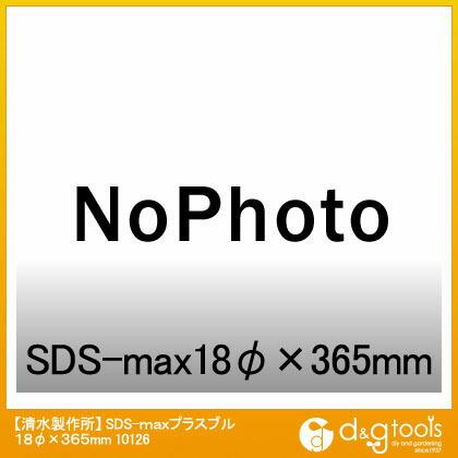 SDS-maxプラスブル  18φ×365mm 10126