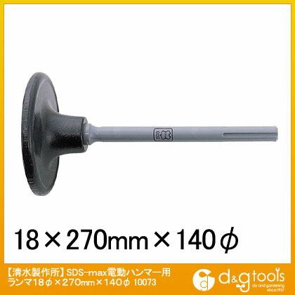 SDS-max電動ハンマー用ランマ 18φ×270mm×140φ (10073)