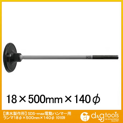 SDS-max電動ハンマー用ランマ 18φ×500mm×140φ (10109)