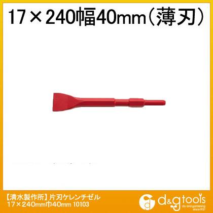 片刃ケレンチゼル 17×240mm巾40mm (10103)