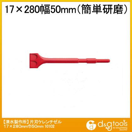 片刃ケレンチゼル 17×280mm巾50mm (10102)