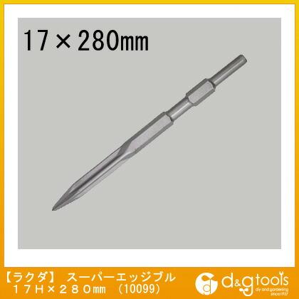 スーパーエッジブル 17H×280mm (10099)
