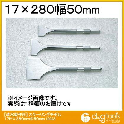 スケーリングチゼル 17H×280mm×50mm (10023)