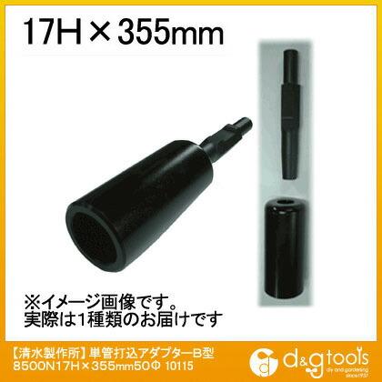 単管打込アダプターB型8500N  17H×355mm50Φ 10115