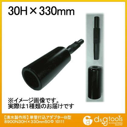 単管打込アダプターB型 8900N用  30H×330mm 50Φ 10111