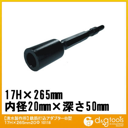 鉄筋打込アダプターB型  17H×265mm20Φ 10118