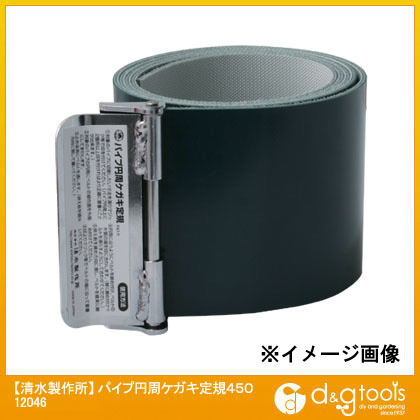 パイプ円周ケガキ定規450   12046