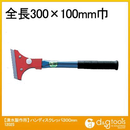 ハンディスクレッパ300mm ハンディースクレーパー 300   12025