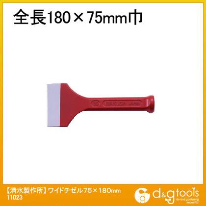 ワイドチゼル 75×180mm (11023)