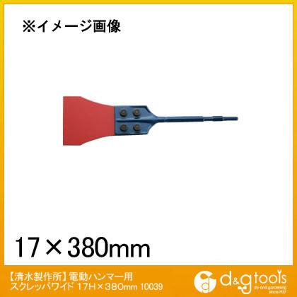 電動ハンマー用スクレッパワイド  17H×380mm (10039)