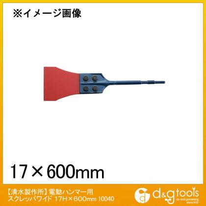 電動ハンマー用スクレッパワイド  17H×600mm (10040)