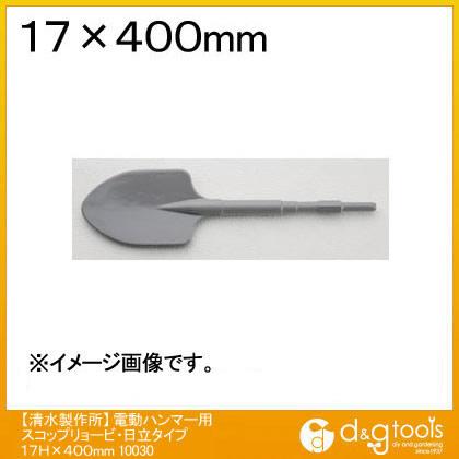 電動ハンマー用スコップ・日立タイプ 17H×400mm (10030)