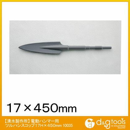 電動ハンマー用ツルハシスコップ 17H×450mm (10035)