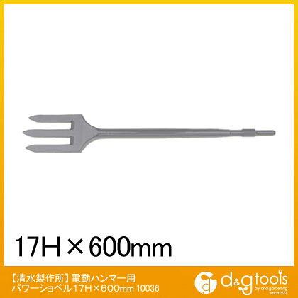 電動ハンマー用パワーショベル 17H×600mm (10036)