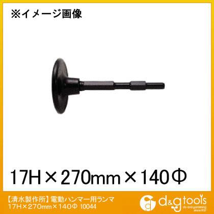 電動ハンマー用ランマ  17H×270mm×140Ф 10044