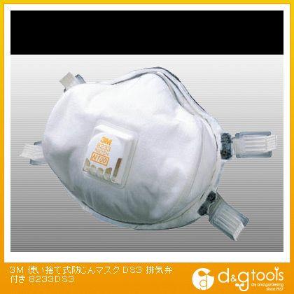 使い捨て式防じんマスク DS3 排気弁付き   8233-DS3 5 枚