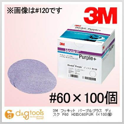 フッキット パープルプラス ディスク P60   HDISC60PUR 100 個