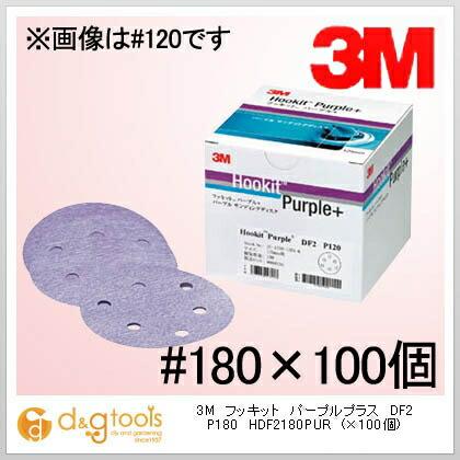 フッキット パープルプラス DF2 P180 (HDF2180PUR) 100個