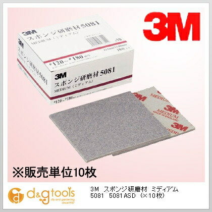 スポンジ研磨材 ミディアム 5081   5081ASD 10 枚