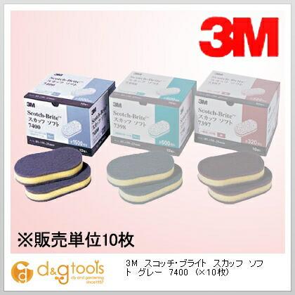 3M(スリーエム) スコッチブライト スカッフ ソフト グレー  7400 10 枚