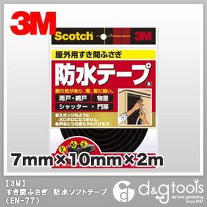 すき間ふさぎ 防水ソフトテープ 7mm×10mm×2m 室外用防水テープ (EN-77)