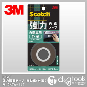 3M(スリーエム) 強力両面テープ 自動車(外装)用   KCA-15