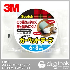 スコッチ カーペットテープ 6?8畳用 (CP40-15)