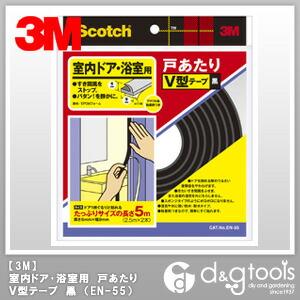 室内ドア・浴室用 戸あたりV型テープ 黒 (EN-55)