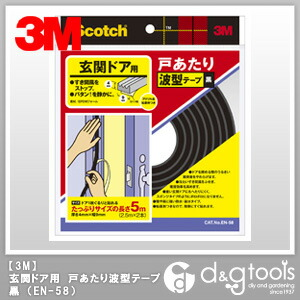 玄関ドア用 戸あたり波型テープ 黒 (EN-58)