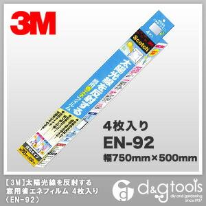 太陽光線を反射する窓用省エネフィルム/遮熱シート 透明 750mm×500mm (EN-92) 4枚