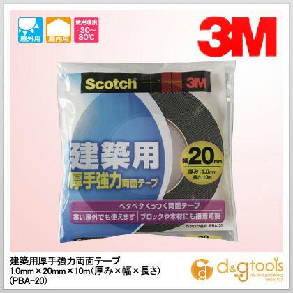 建築用厚手強力両面テープ  1.0mm×20mm×10m(厚み×幅×長さ) PBA-20