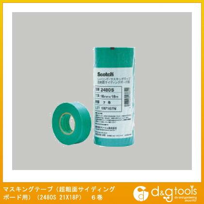 マスキングテープ(超粗面サイディングボード用) 21×18 (2480S 21X18P) 6巻