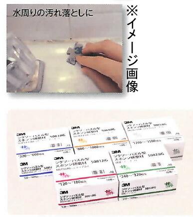 ジグソーパズル型スポンジ研磨材