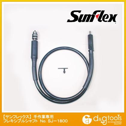 手作業専用フレキシブルシャフト (No.SJ-1800)