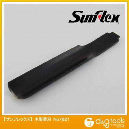 木彫替刃平軸丸型9mm巾   No.7821