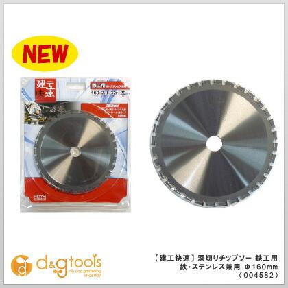 建工快速 チップソー 鉄工用(鉄・ステンレス兼用) φ160mm
