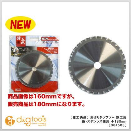 建工快速 チップソー 鉄工用(鉄・ステンレス兼用) φ180mm
