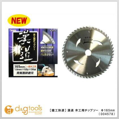漢道木工用チップソー両側面研磨刃  165mm 004578