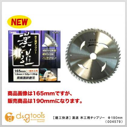 アイウッド 漢道 木工用チップソー 両側面研磨刃  190mm 004579