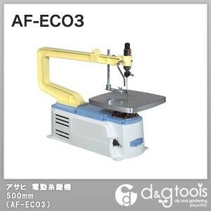 電動糸鋸機(糸のこ盤) 500mm   AF-ECO3