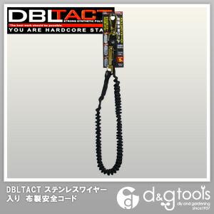 DBLTACT ステンレスワイヤー入り 布製安全コード ブラック   DT-ST-06BK