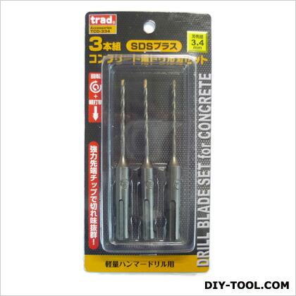 3本組SDSコンクリートドリル 3.4mm (TCD-334) 3本