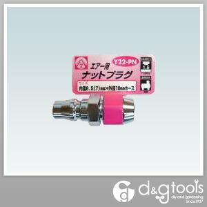 エアー用ナットプラグ   Y22-PN
