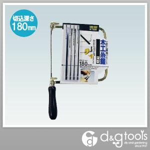 木工糸鋸   H-1280