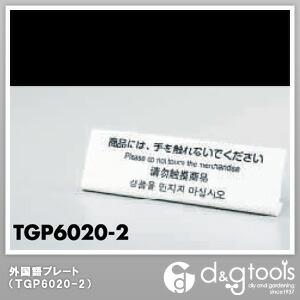 光 外国語プレート「商品には, 手を触れないでください。」   TGP6020-2