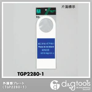 光 外国語プレート   TGP2280-1