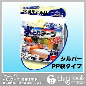 水とりテープ PP袋タイプ 結露水吸収 幅30mm×長さ8.8m シルバー